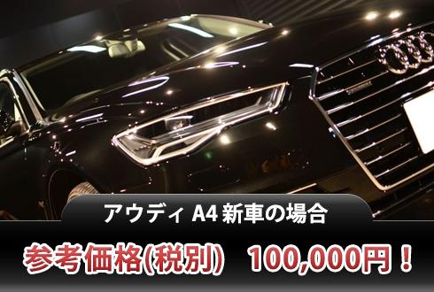 アウディ A4 新車の場合 参考価格(税別) 100,000円!