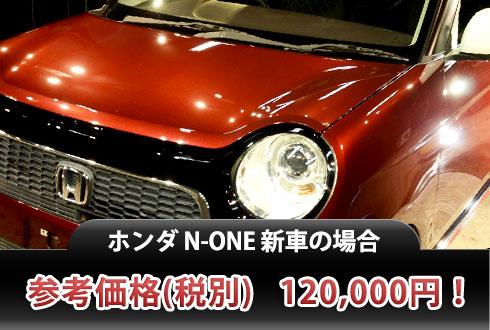 ホンダ N-ONE 新車の場合 参考価格(税別) 120,000円!