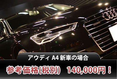アウディ A4 新車の場合 参考価格(税別) 140,000円!