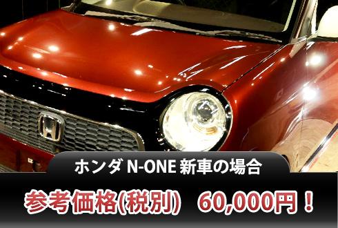ホンダ N-ONE 新車の場合 参考価格(税別) 60,000円!