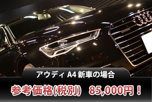 アウディ A4 新車の場合 参考価格(税別) 85,000円!