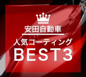 安田自動車 人気コーティング BEST3